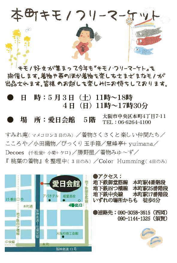 キモノ・フリーマーケット2014